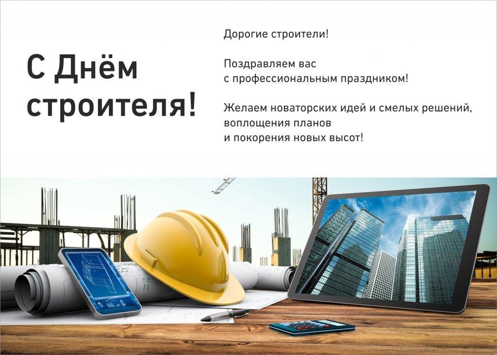 Дизайн открытки к дню строителя, тему авиации днем